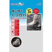 使い捨て靴カバー3足組 227-44