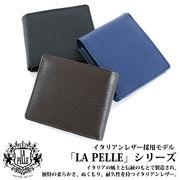 本革 イタリアンレザー LA PELLE 二つ折り財布 メンズ LP-2003