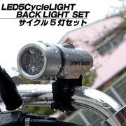 【大好評人気商品!!】夜間の安全確保に◆お得なヘッド&テールライトセット◆サイクルライト5灯セット