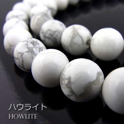 ハウライト【丸玉】10mm【天然石ビーズ・パワーストーン・1連販売・ネコポス配送可】