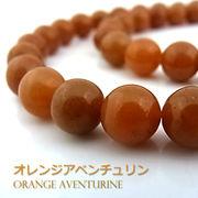 オレンジアベンチュリン【丸玉】8~8.5mm【天然石ビーズ・パワーストーン・1連販売・ネコポス配送可】