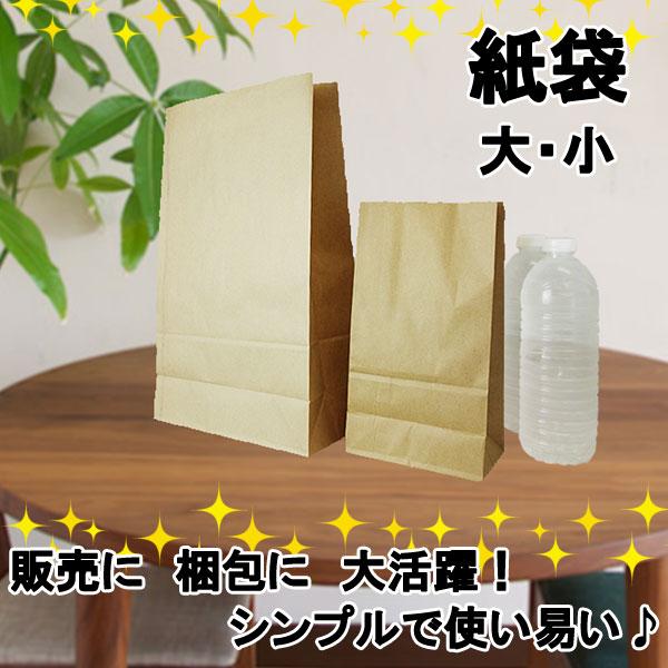 販売・梱包に用途多彩☆シンプルで使い易い無地紙袋◇大サイズ◇小サイズ◇