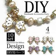 【現品限り】45【DIY】☆DIY☆全4色!!ドットリボンラインストーンデザインパーツ アクセ 材料[ihc5036]