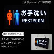 LED サインボード 樹脂型 お手洗い トイレ 233×433