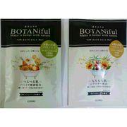 入浴剤 ボタニフル  本格自然派バスソルト 2種 /日本製  sangobath