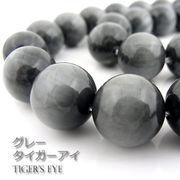 イーグルアイAA(グレータイガー)【丸玉】12mm【天然石ビーズ・パワーストーン・ネコポス配送可】