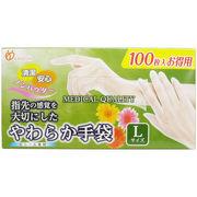 [9月26日まで特価]やわらか手袋 ビニール素材 パウダーフリー Lサイズ 100枚入