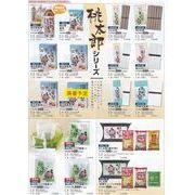 麦茶・緑茶・そば・そうめん 食品イベント低価格食品グッズ