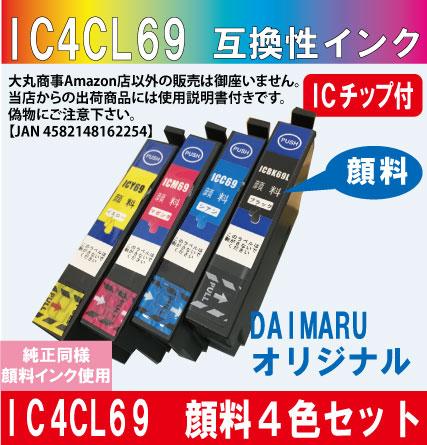 IC4CL69 エプソンIC69 互換インク ICBK69/ICC69/ICM69/ICY69 4本セット 純正同様顔料インク BK増量
