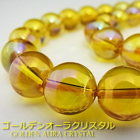 ゴールデンオーラクリスタル(濃いめ)【丸玉】10mm【天然石ビーズ・パワーストーン・ネコポス配送可】