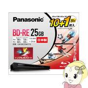 LM-BE25W11S パナソニック 2倍速対応BD-RE 25GB ホワイトプリンタブル [10枚+1枚(50GB)パック]