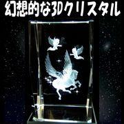3Dクリスタルアート【ペガサス&エンジェル】