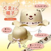 ☆夏のお出かけに欠かせない!かわいいくまさんの子供用帽子☆3色