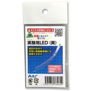 実験用LED(黄) 76260