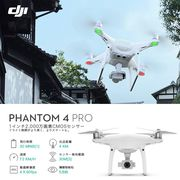 PHANTOM 4 PRO ファントム4 プロ ドローン DJI