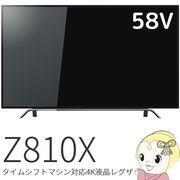 58Z810X 東芝 REGZA 58V型 液晶テレビ Z810Xシリーズ 美肌レグザ