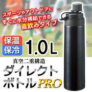 ステンレスボトル/ダイレクトボトル 1.0L/真空二重構造/広口タイプ/スポーツ/アウトドア/ボトルPRO