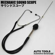 【メカニック】エンジン音、ベアリングの雑音等、異音などを直ちに診断!車の聴診器◇サウンドスコープ