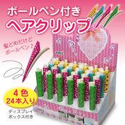 ★カラフルでかわいいボールペン付きヘアクリップ★4色★ディスプレイボックス付き!