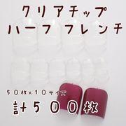 ハーフネイルチップ【スクエアオフ】【10サイズ計500枚入り】