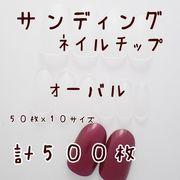 【サンディング加工済】【サンディングショートオーバル】クリアネイルチップ【10サイズ 500枚入り】