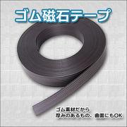 切って使える優れもの!メモや針などの保管に!ぴたっとくっつくゴム磁石テープ/マグネットベルト 10m