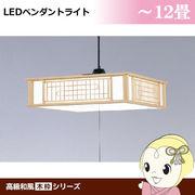 [予約]LEP-CA1205EJ 日立 LED和風ペンダント 高級和風木枠シリーズ ~12畳【コード吊】