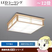 [予約]LEC-CH1200CJ 日立 LED和風シーリングライト 高級和風木枠シリーズ ~12畳【カチット式】