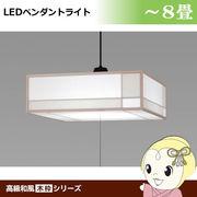 [予約]LEP-CA806EJ 日立 LED和風ペンダント 高級和風木枠シリーズ ~8畳【コード吊】