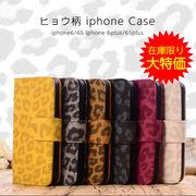 手帳型 アイフォンケース ヒョウ柄 アニマル柄 iphone6 iphone6S iphone6plus