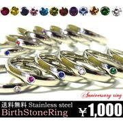 1月から6月誕生石リング/バースデーリング/バースデーストーン/誕生石指輪/記念指輪/ステンレスリング