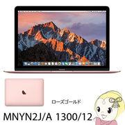 Apple 12インチノートパソコン MacBook Retinaディスプレイ MNYN2J/A 1300/12 [ローズゴールド] 512GB