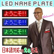 LEDネームプレート 光る名札 LED電光掲示板 展示品 展示品 値段表示 小型電光掲示板 ネオン セキュリティ