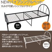 【処分特価品】NEWパイプシングルベッド BK/WH(IV)