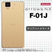 【arrows NX F-01J 】  クリアハードケース PC素材