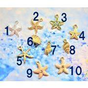 【夏アクセサリー】【アンパーツシリーズ】マリンチャーム 海の生き物 シェル 貝殻 ヒトデ