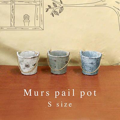 シャビーシックなコーディネートにぴったりの植木鉢【ミュル・ペールポット・S】●3色展開●