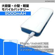 【9000mAH】大容量・軽量モバイルバッテリー