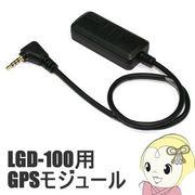 LG Innotek LGD-100/LGD-IR100専用 GPSモジュール LDG-100-GPS