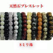天然石ブレスレット 8mm 珠 22種類