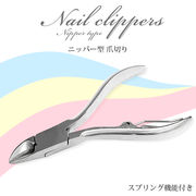 硬い爪・巻き爪・厚い爪もらくらくケア◆細かく綺麗に切れる◆ニッパー型爪切り