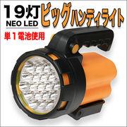【大人気商品!!】高輝度LED搭載☆驚きの明るさ!19灯NEO LED/ビッグハンディライト