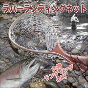 ラバーネットで魚を傷めずキャッチ!お手入れ簡単!ラバーランディングネット