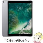 [2017年春モデル] Apple iPad Pro 10.5インチ Retinaディスプレイ Wi-Fi 256GB MPDY2J/A [スペースグレ