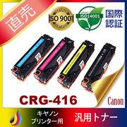 CRG-416 CRG416 4色 キヤノン Canon 汎用トナー CRG-416BK CRG-416C CRG-416M CRG-416Y