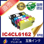 IC62 IC4CL6162 ICBK61 ICC62 ICM62 ICY62 エプソン 互換インク エプソン 互換インクカートリッジ