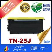 TN-25J tn-25j tn25j トナーカートリッジ25J ブラザー brother 汎用トナー