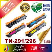 TN-291BK TN-296C TN-296M TN-296Y 4色 ブラザー brother 汎用トナーカートリッジ