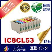 IC53 IC8CL53 ICBK53 ICC53 ICM53 ICY53 ICGL53 ICR53 ICOR53 ICMB53 エプソン