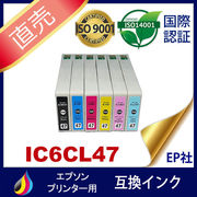 IC47 IC6CL47ICBK47 ICC47 ICM47 ICY47 ICLC47 ICLM47 互換インク EPSON
